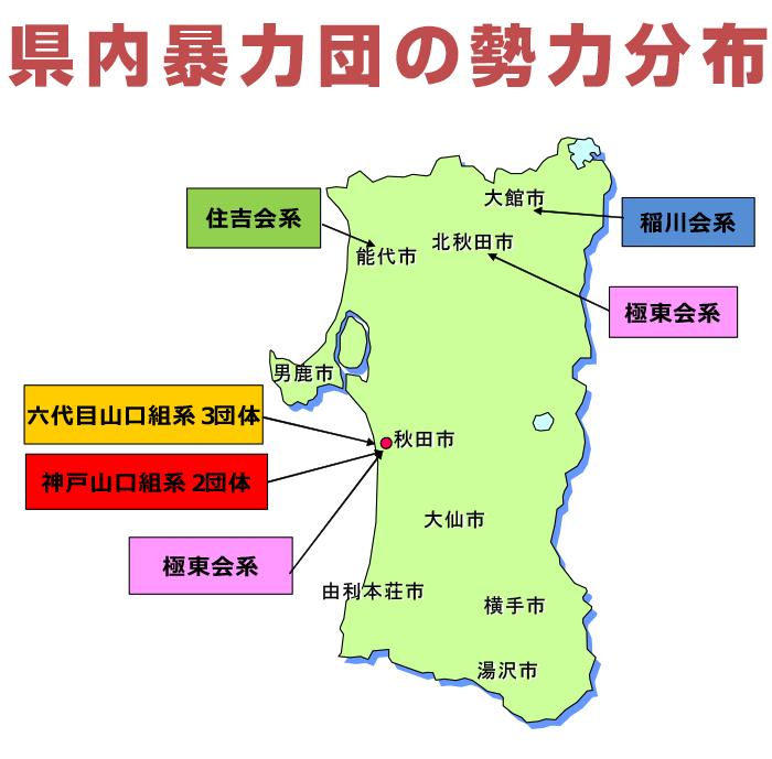 日本最大の広域暴力団組織は山口組でも稲川会でも住吉会でもないってその筋の人が言ってて妙に納得しちゃった話 – サハラの風